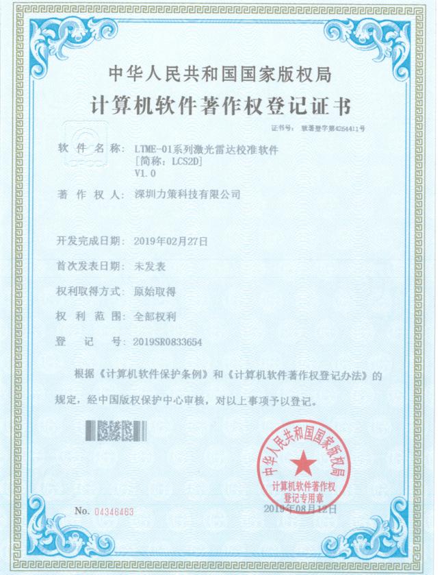 激光雷達校準軟件著作權證書