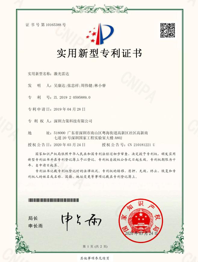 實用專利證書