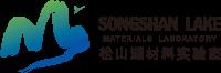 松山湖材料實驗室